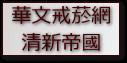 華文戒菸網-清新帝國