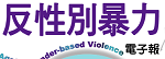 反性別暴力