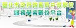 臺北市政府教育局中等學校服務學習平台