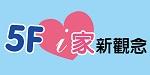 親職均等臺北向前-5F愛家新觀念