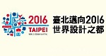 2016台北設計之都
