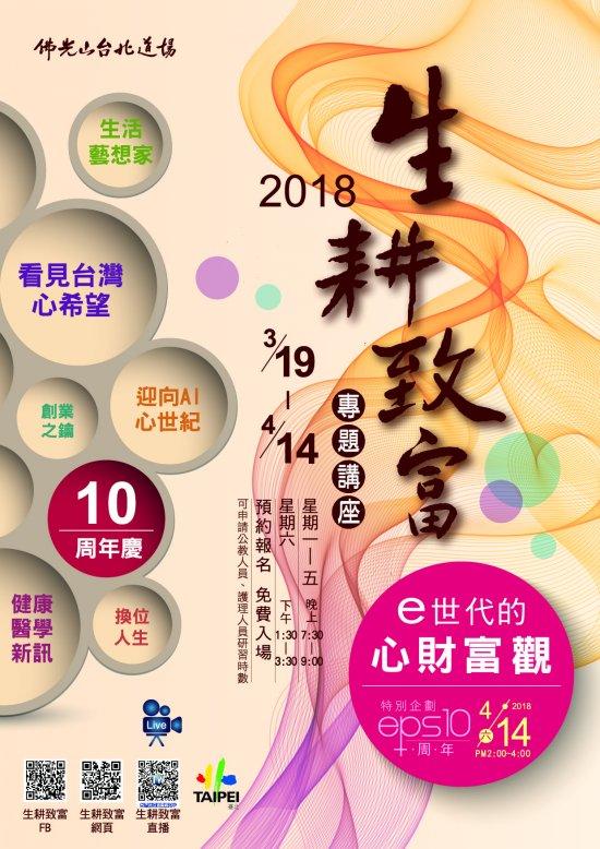 2018生耕致富海報.jpg