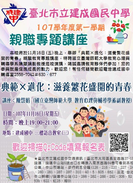 建成國中-親職教育專題講座.jpg