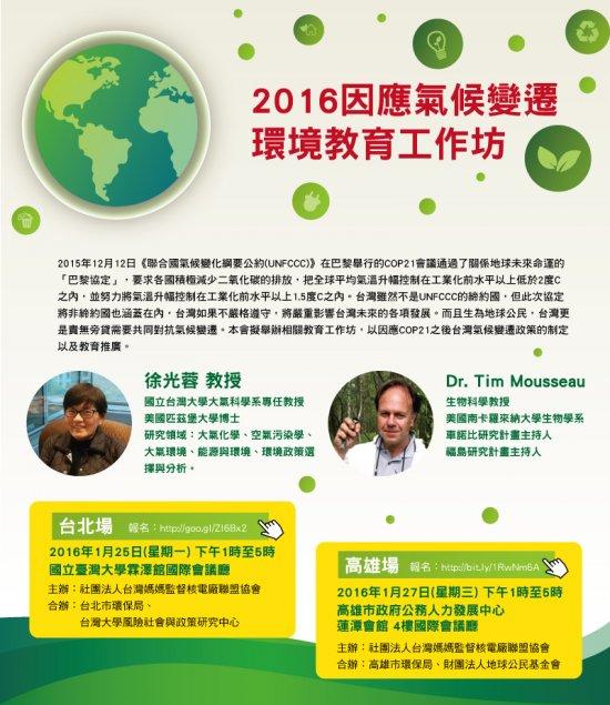 「2016因應氣候變遷環境教育工作坊」海報.jpg